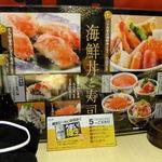 51675083 - R札幌ステーションホテル前の居酒屋魚一丁で食事