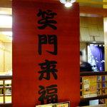 51675193 - JR札幌ステーションホテル前の居酒屋魚一丁で食事