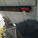 ステーキ 鉄板焼き Teppan&grill R - お店へ続く階段。妖しくないですよ!