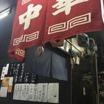51676444 - 店内の「中華料理」ののれん