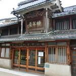 御菓子 つちや - 外観は歴史ある老舗和菓子店
