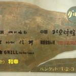グルメダイニング - 味彩、信州、GRILL ON THE TABLE、和幸、北京烤鴨、韓美膳