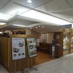 グルメダイニング - 伊勢丹府中店の9階