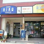 ヒロ - 下仁田駅のすぐ前