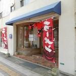唐変木 - 店舗外観 2016.5