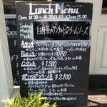 ポコアポコ - Lunch Menu