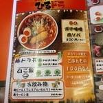 51688621 - メニュー♪100円のライスは100円引きで無料!(笑)