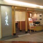 天ぷら新宿つな八 - お店です。