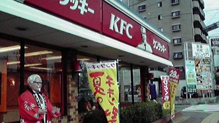 ケンタッキーフライドチキン 竹越店