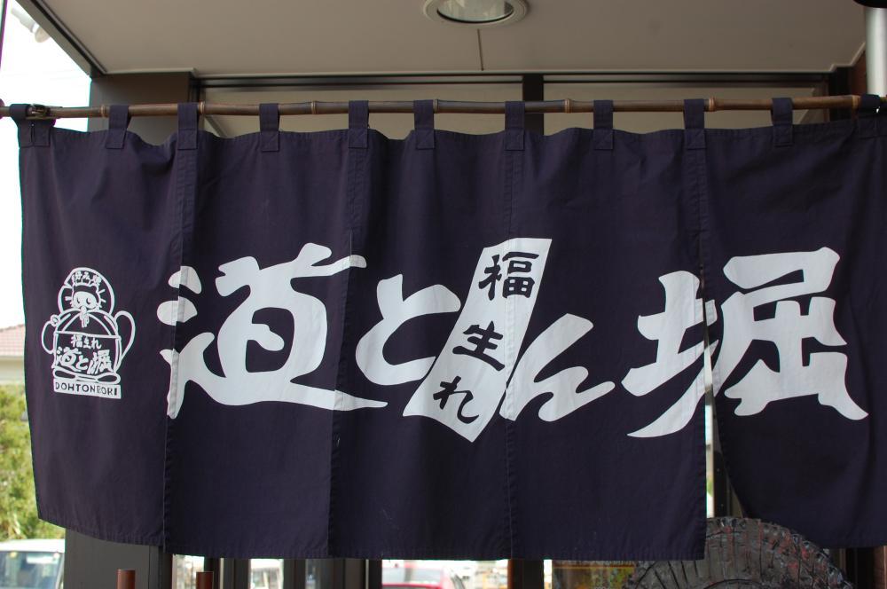 道とん堀 高松レインボーロード店