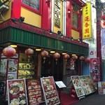 蓮香園 - 店の全景