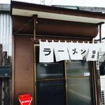 田島ラーメン - 外観