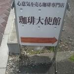 珈琲大使館 - 通りに出てる看板