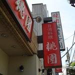 台湾料理 桃園 - 3
