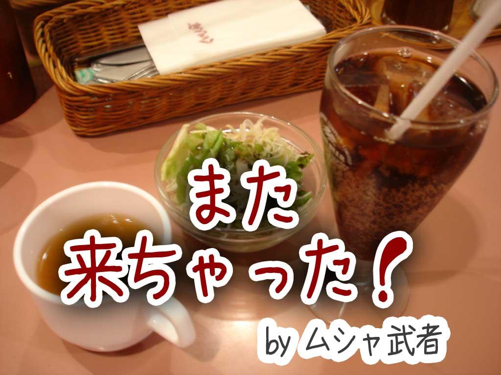 ステーキのくいしんぼ 渋谷センター街店