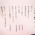 51700315 - お品書き