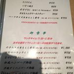 Kikumaru - メニュー1