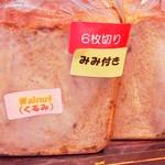 パンの家 小麦屋 - クルミ食パン