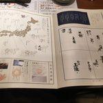四十八漁場 - yonpachigyojyo:メニュー④