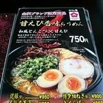 51712395 - メニュー 半熟煮玉子増しの表記に疑問