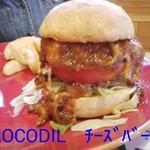 クロコダイル・ダイナー -