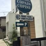 コパン・コピーヌ -