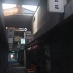ごはん処 藤井堂 - 6/ 1(水) 水曜日は「わくわく市場はお休み」であることがわかりました(2016.06.01)