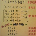 居酒屋ミミちゃん2 - メニュー(2016年5月28日撮影)
