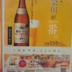 居酒屋ミミちゃん2 - 神奈川県限定のビールだそう(2016年5月28日撮影)