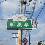 彩美亭 - 道路際の看板
