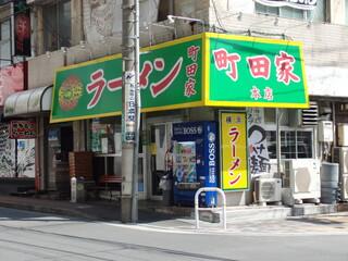町田家 町田本店