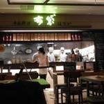 中国料理 布袋 - 中国料理 布袋 赤れんがテラス店