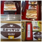 万かつサンドコーナー - 羽田空港の売店で他の品を含め、空弁を4種類購入しました。