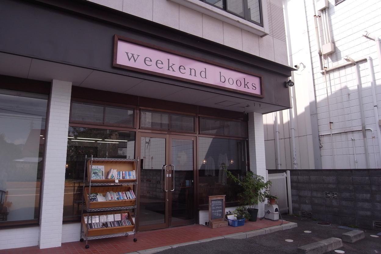 ウィークエンドブックス name=