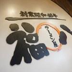ラーメン屋 福八 - サイン