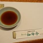あわじ和牛亭 - タレ