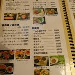 あわじ和牛亭 - メヌー②
