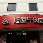 葉山旭屋牛肉店 - お店の前に4台分の駐車スペースとイートインスペースがあります。