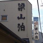5173251 - 「梁山泊」さんの看板