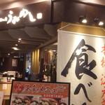 江戸前寿し食べ放題 漁師料理の店 うみめし - 外観
