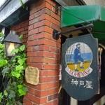 カレーハウス神戸屋 -