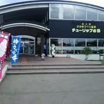 51739137 - 道の駅。