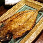 ひもの あん梅 - 「あじひもの定食」鯵の干物