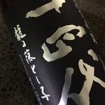 割烹 天ぷら 三太郎 - 十四代 龍の落とし子