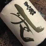 割烹 天ぷら 三太郎 - 黒龍 しずく