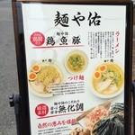 麺や佑 - 看板
