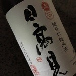割烹 天ぷら 三太郎 - 日高見 超辛口