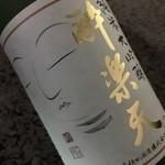 割烹 天ぷら 三太郎 - 酔楽天 純米大吟醸