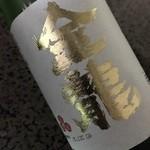 割烹 天ぷら 三太郎 - 一ノ蔵 金龍 純米吟醸