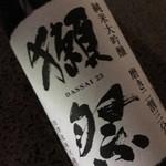 割烹 天ぷら 三太郎 - 獺祭 磨き二割三分